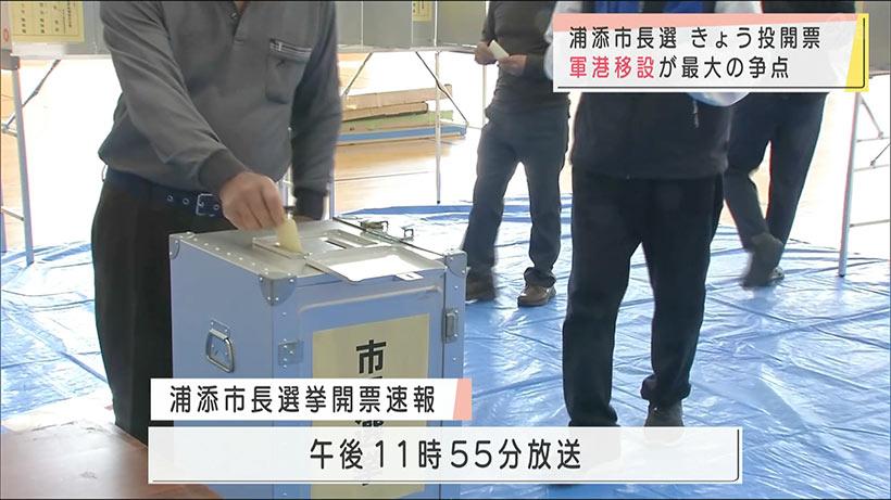 浦添市長選投票進む 夜遅くに結果判明