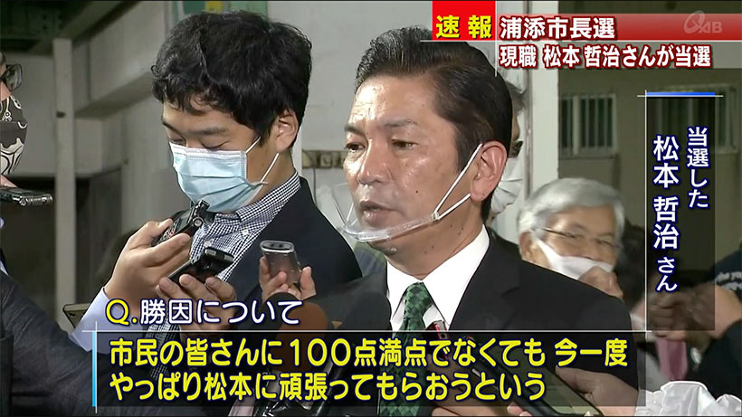 浦添市長選 現職松本さんが3期目当選