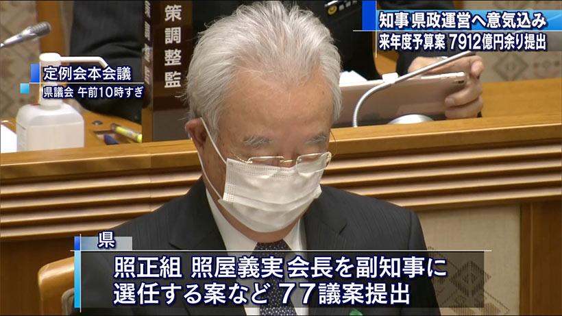 沖縄県議会2月定例会 知事所信表明