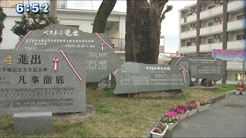 浦添商業 甲子園出場顕彰碑をリニューアル