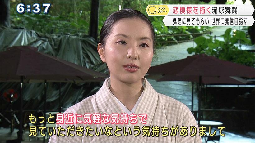 琉球舞踊で~恋フェス~女性琉球舞踊家の新たな挑戦へ