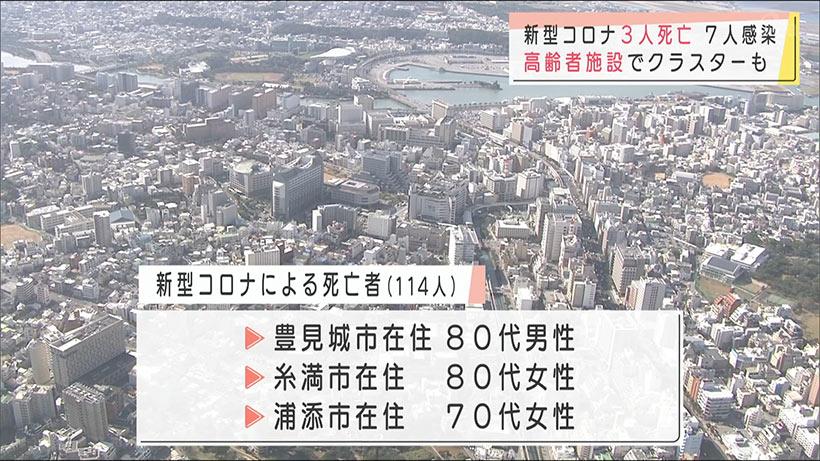 沖縄県 新型コロナで3人死亡 7人感染