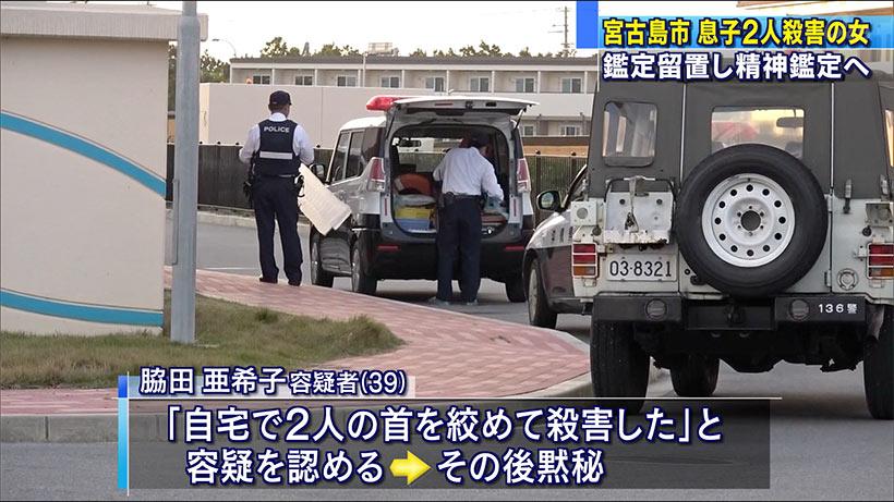 宮古島市で息子2人を殺害した母親を鑑定留置
