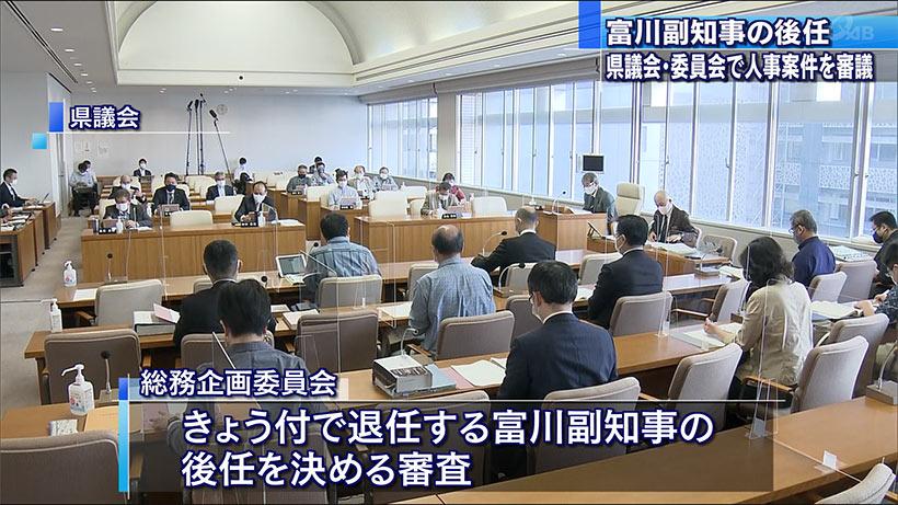 県副知事人事案は議論紛糾