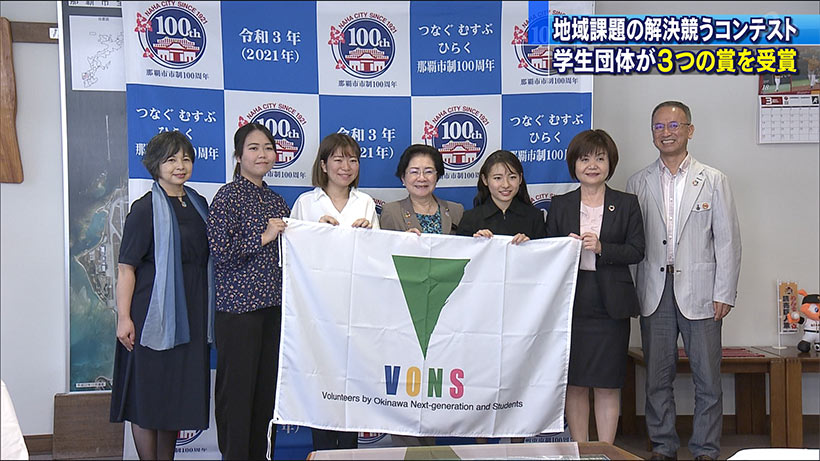 沖縄の学生団体がCOG賞受賞