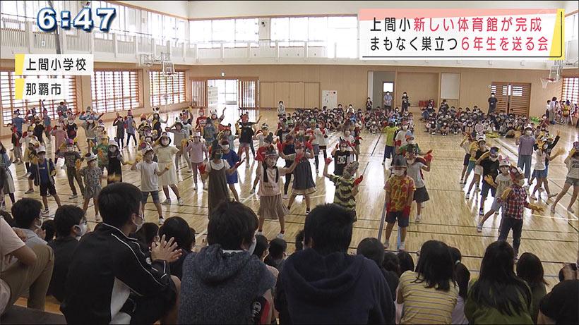 上間小学校 踊る!6年生を送る会
