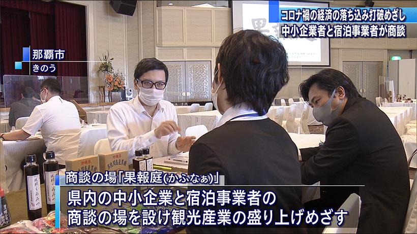 沖縄の中小企業が宿泊業者の商談会
