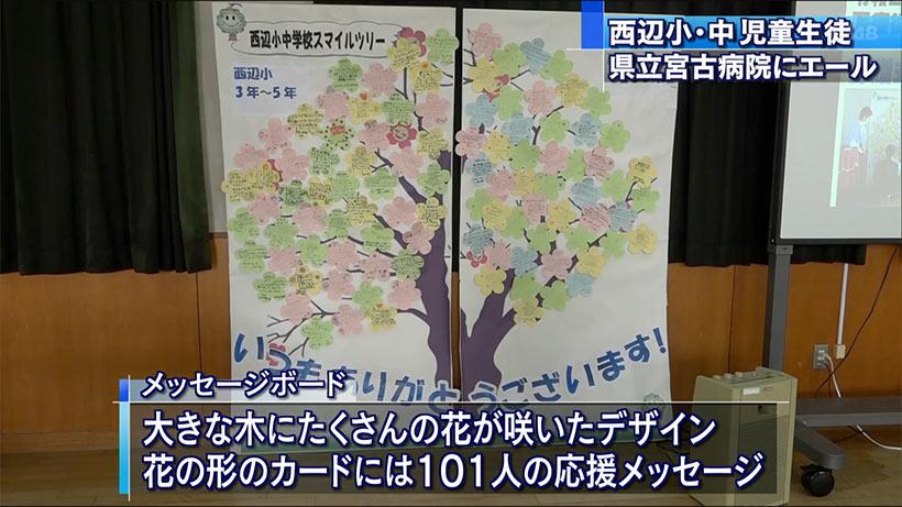 西辺小中学校児童生徒が県立宮古病院にメッセージ