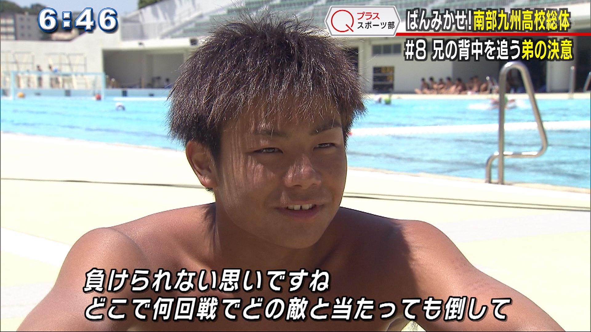 Qプラススポーツ部 ばんみかせ(8) 水球・仲本虎次郎 兄を超え全国の頂点へ