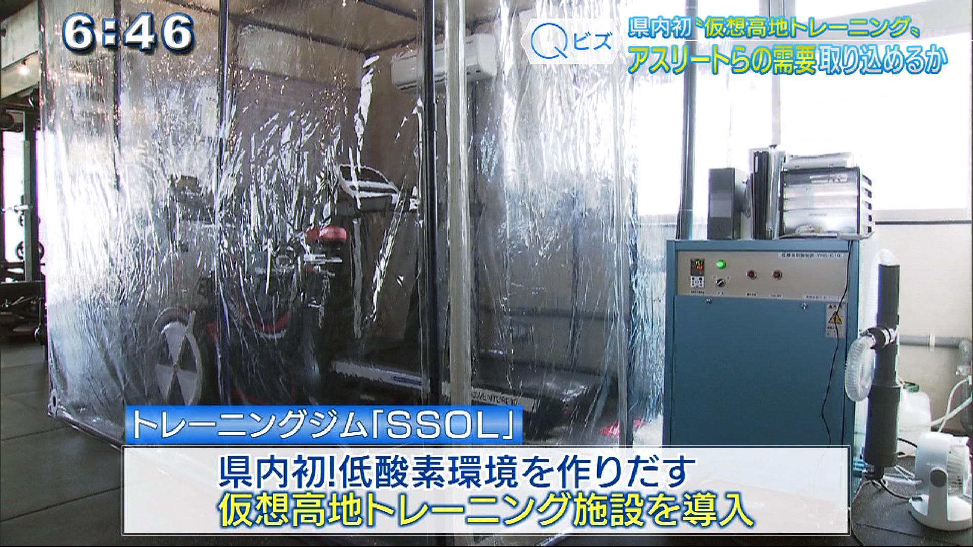 Qビズ 新たな需要取り込めるか 県内初「仮想高地トレーニング」