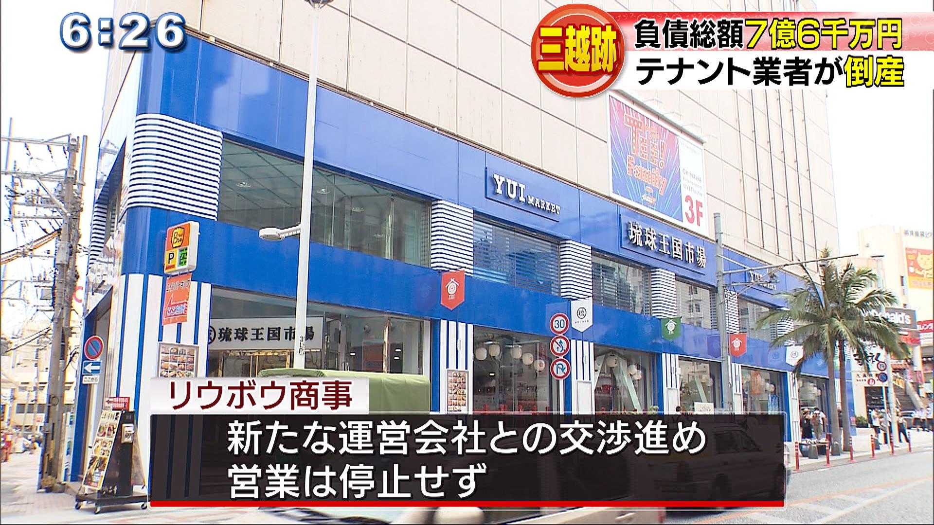三越跡ビル 「琉球王国市場」テナント業者が倒産