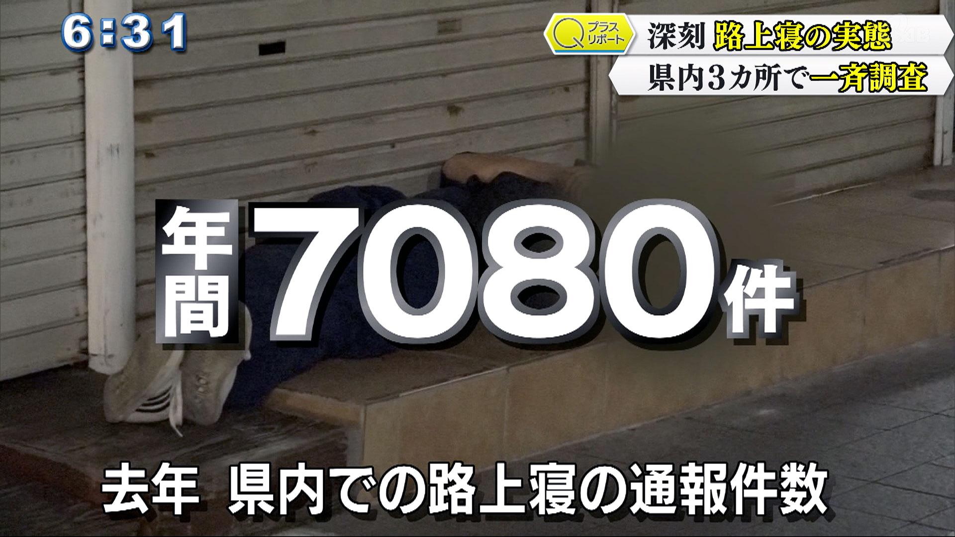 Qプラスリポート 沖縄の社会問題「路上寝」の実態 一斉調査