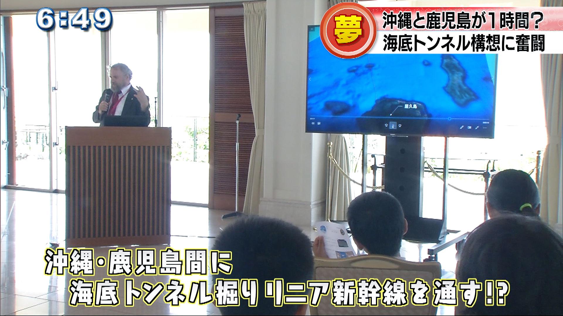 沖縄と鹿児島結ぶ海底トンネルを!