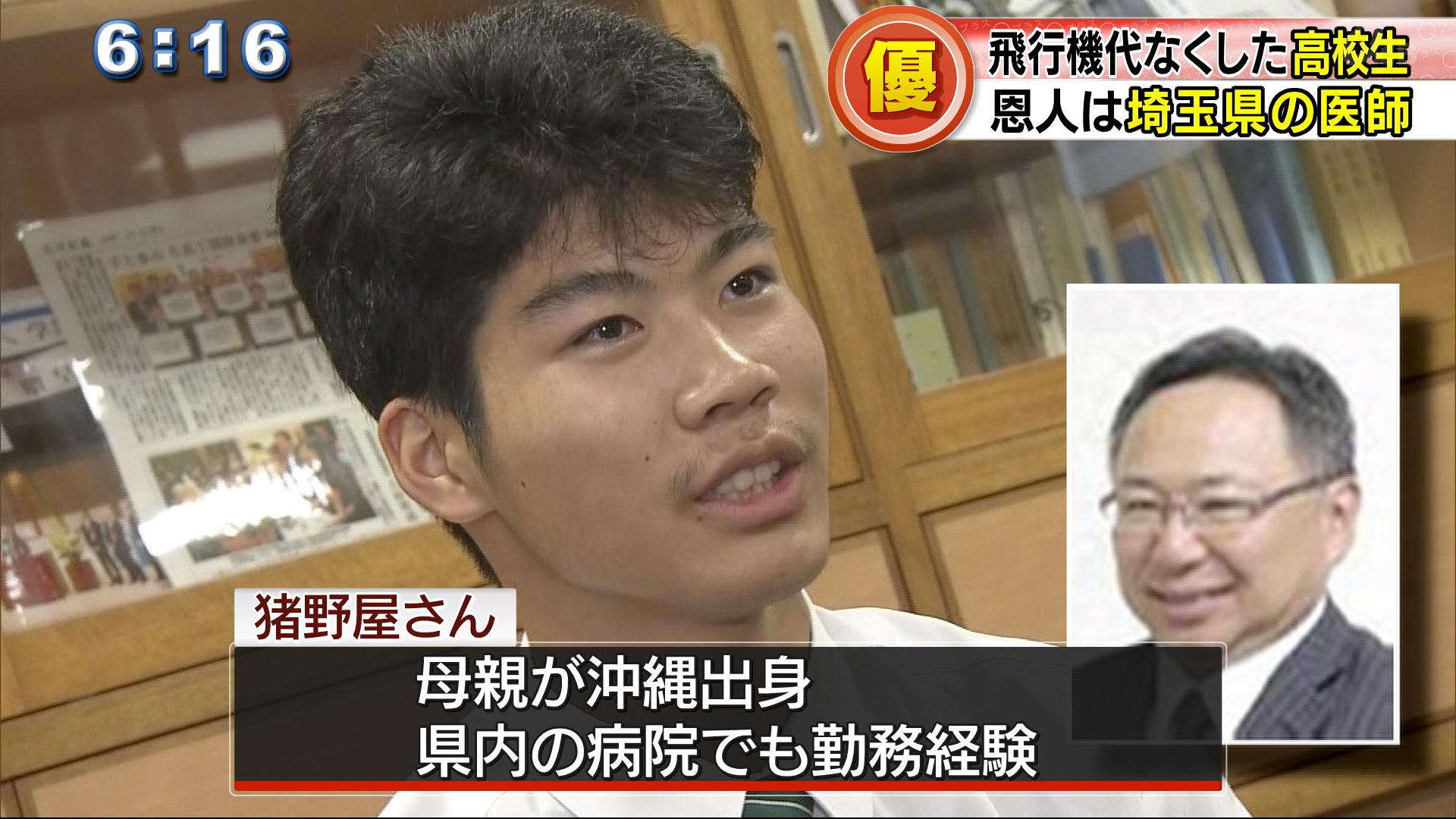 高校生が人探し 6万円の恩人は埼玉県の医師
