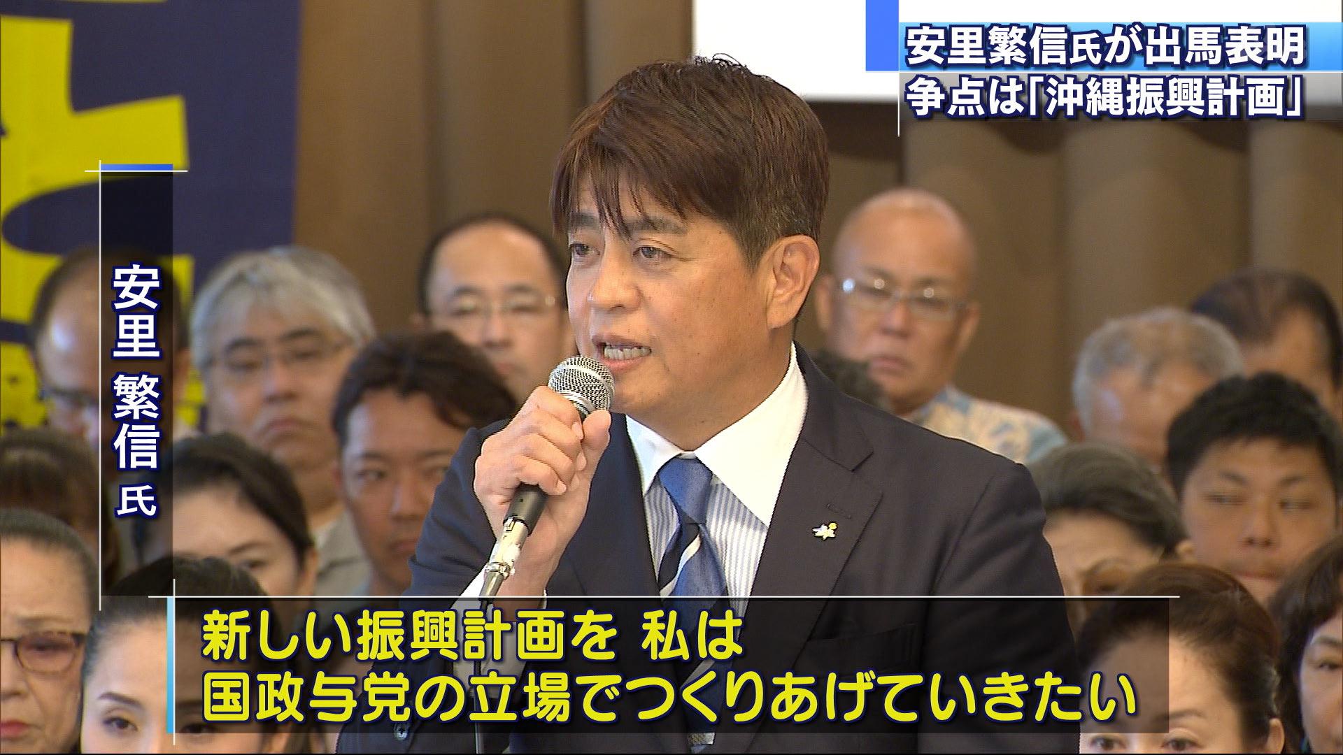 安里繁信さんが参院選への出馬を表明