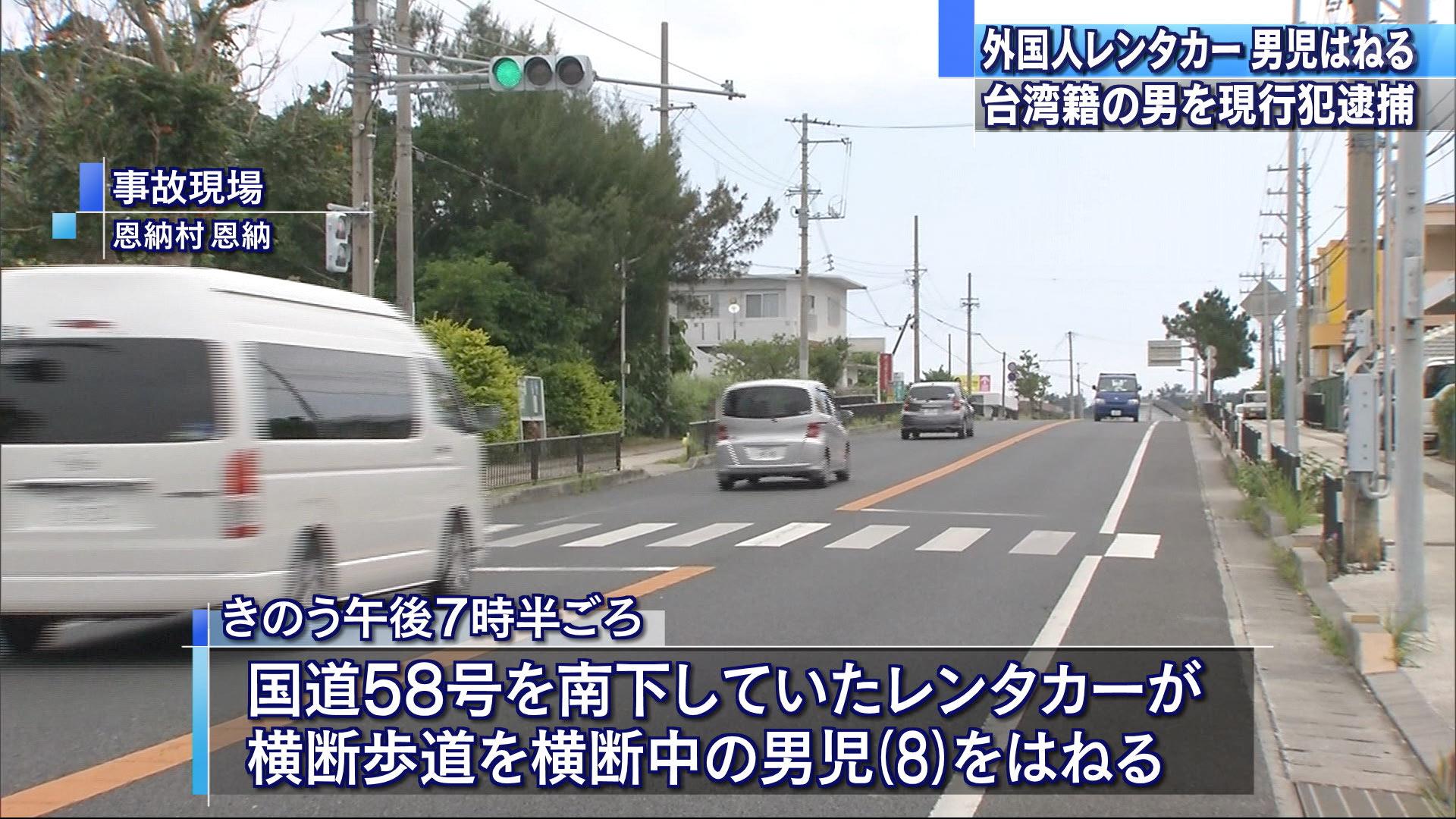 外国人レンタカーによる事故 小学生が重傷
