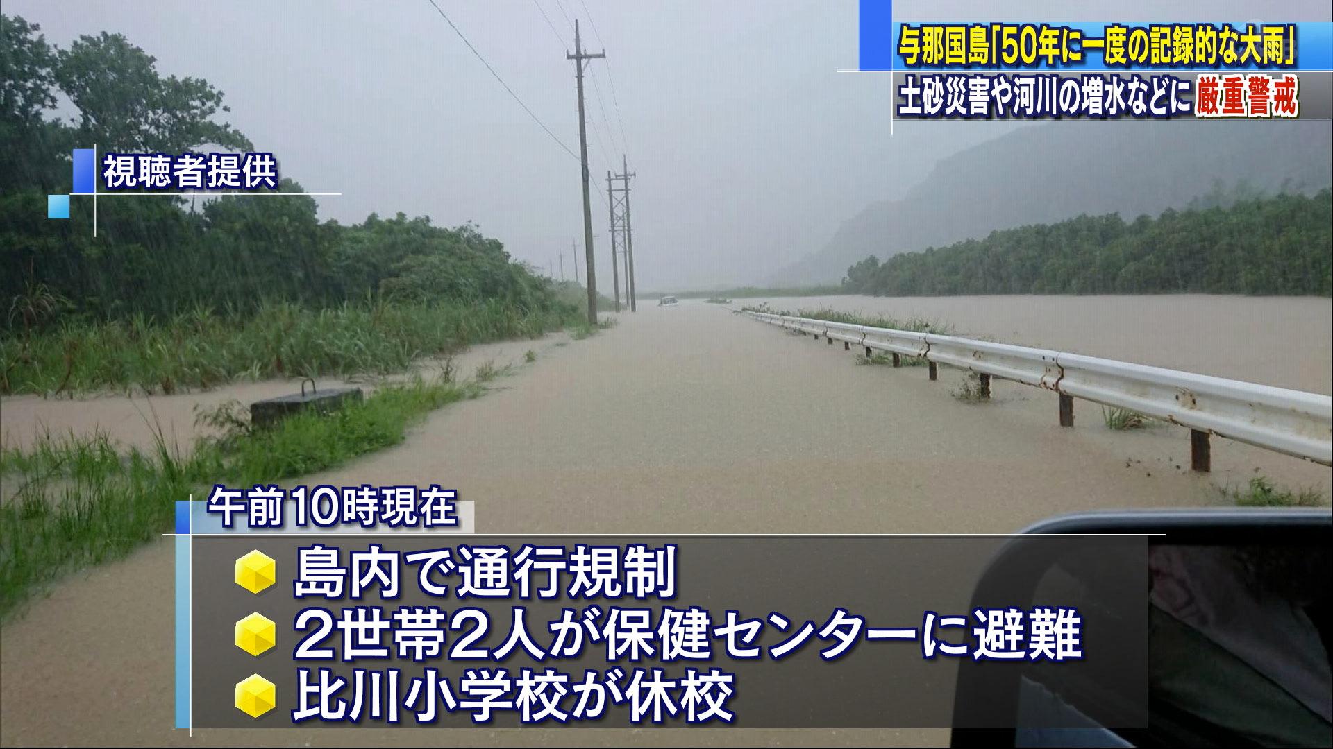 与那国島で50年に1度の大雨
