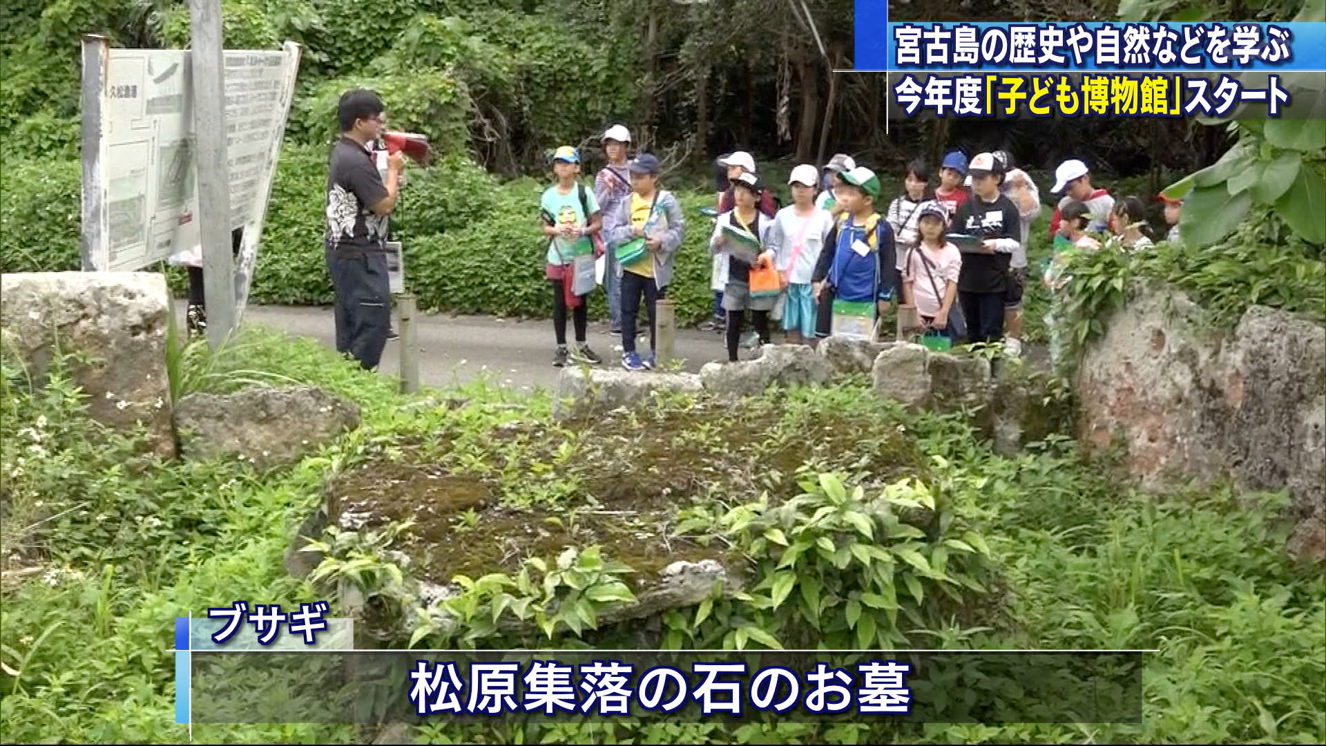 宮古島・子どもたちが史跡を学ぶ