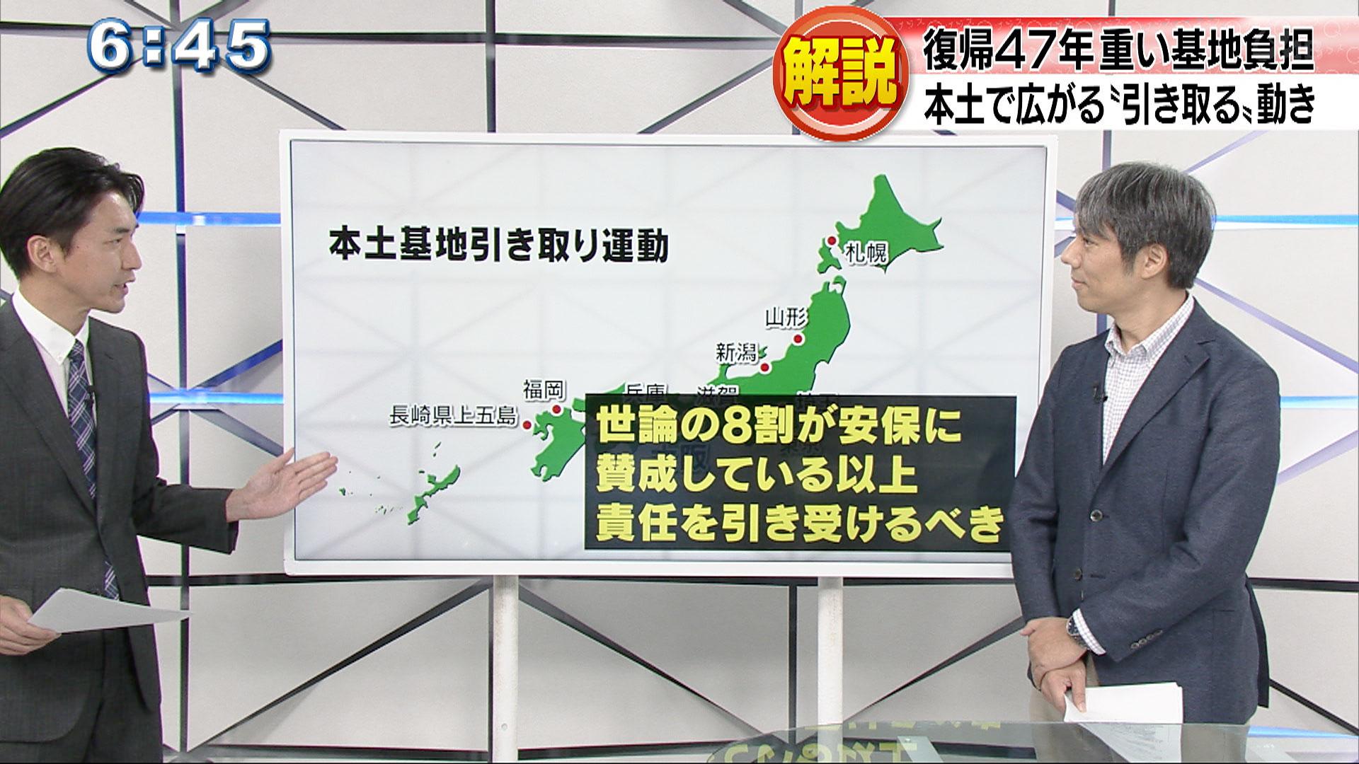 復帰47年 重い基地負担 本土で広がる動き 沖縄タイムス 阿部編集委員解説