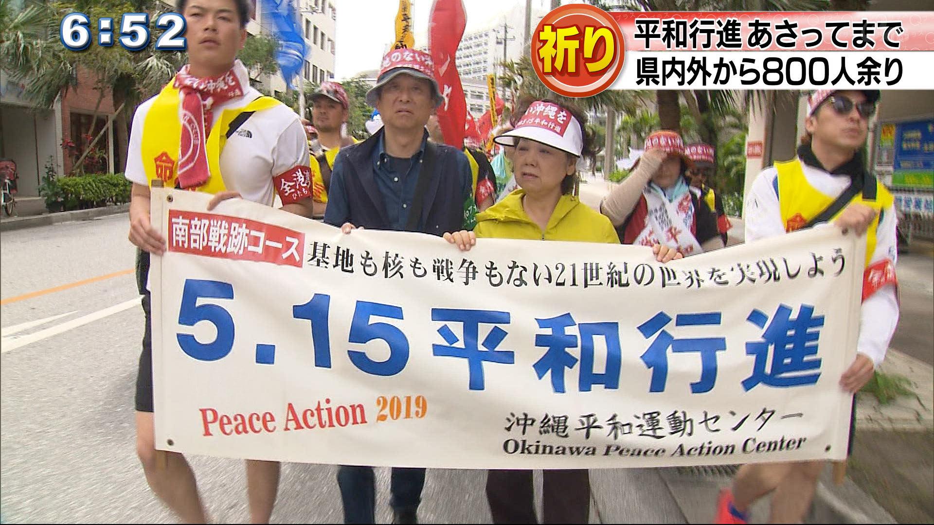 5・15平和行進 今年も800人余りが参加