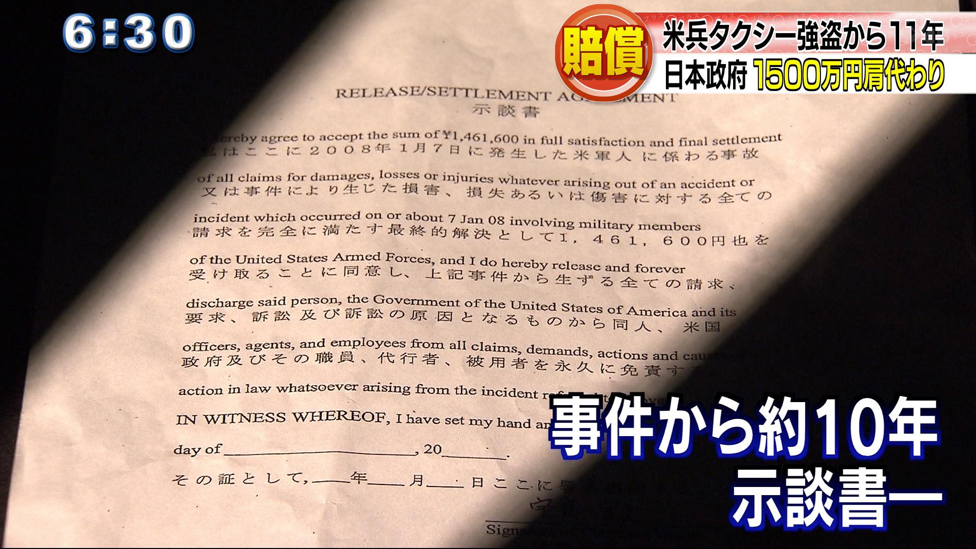 米兵タクシー強盗から11年 賠償金日本が肩代わり