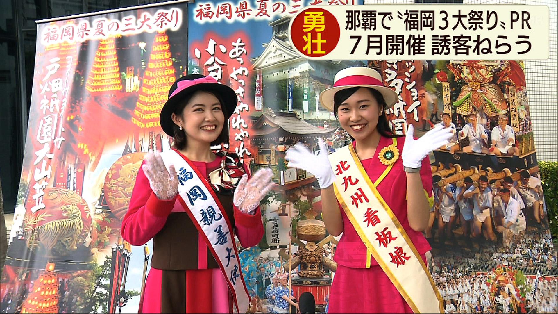 福岡 夏の3大祭りPR