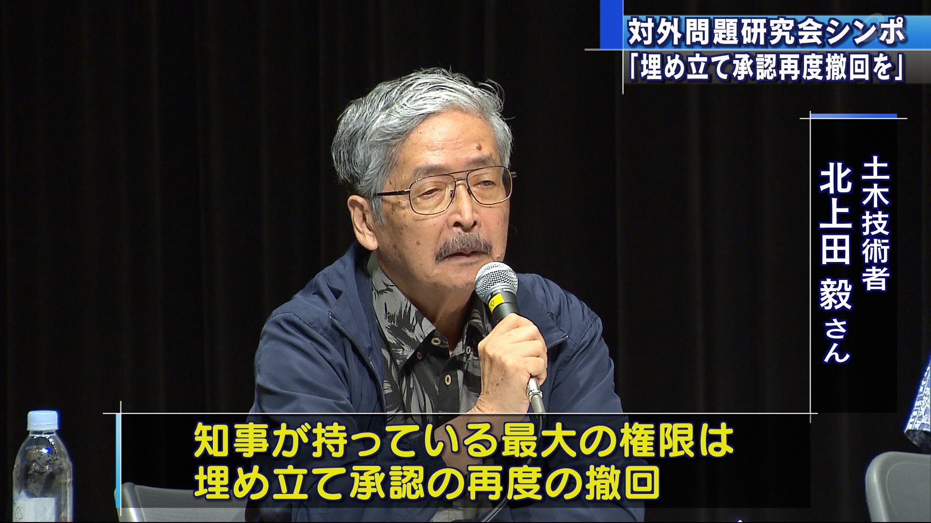 沖縄対外問題研究会 シンポジウム