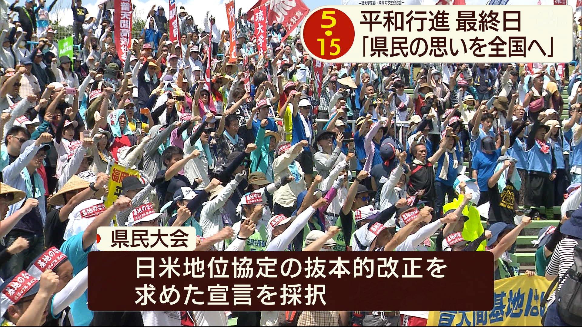 5・15平和行進最終日 県民大会に2000人
