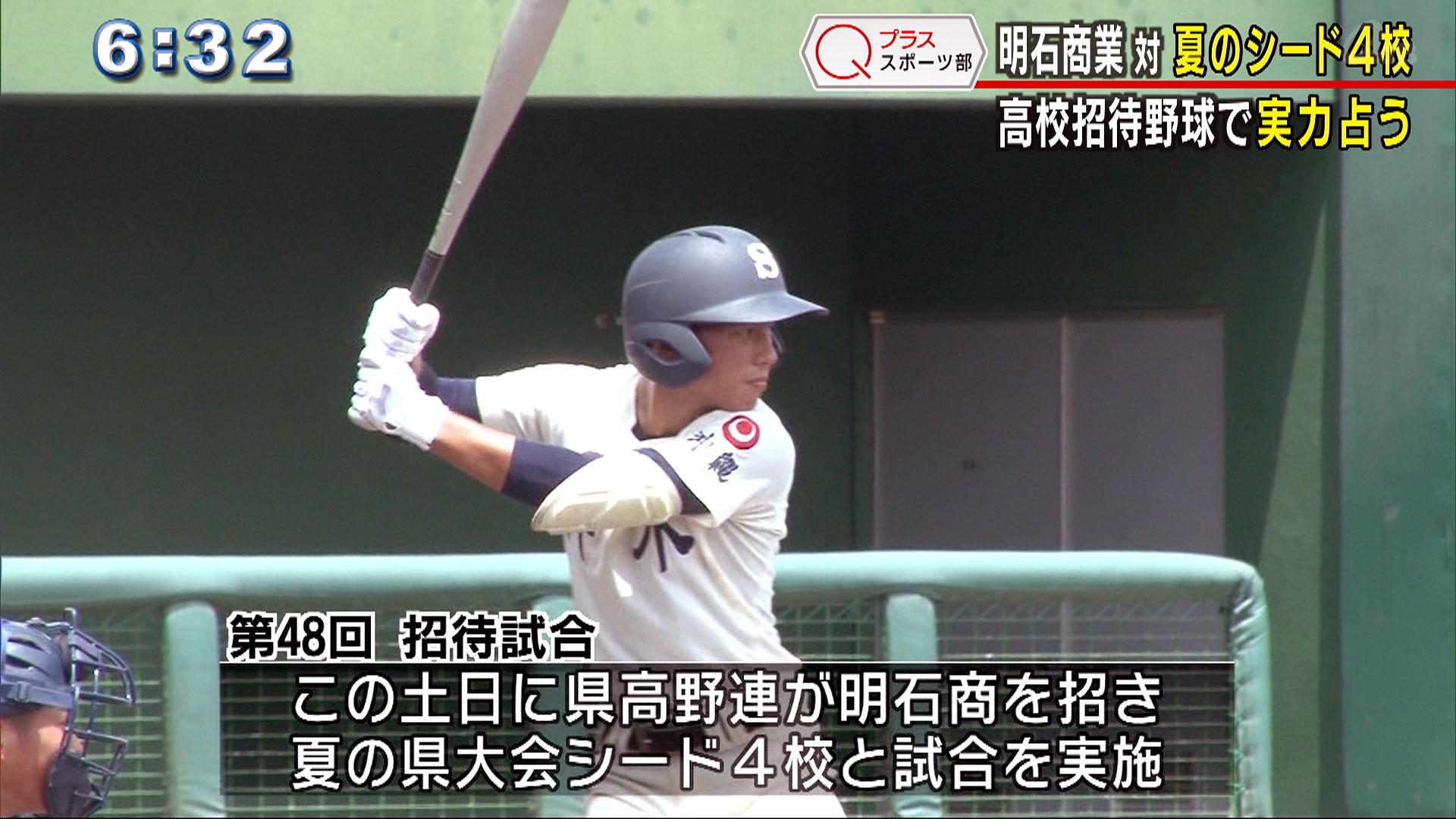 Qプラススポーツ部 県高校招待野球 県勢 明石商業に挑む