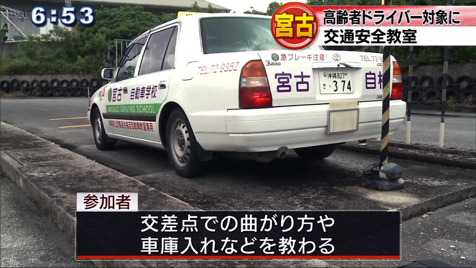 宮古島で高齢者交通安全教室