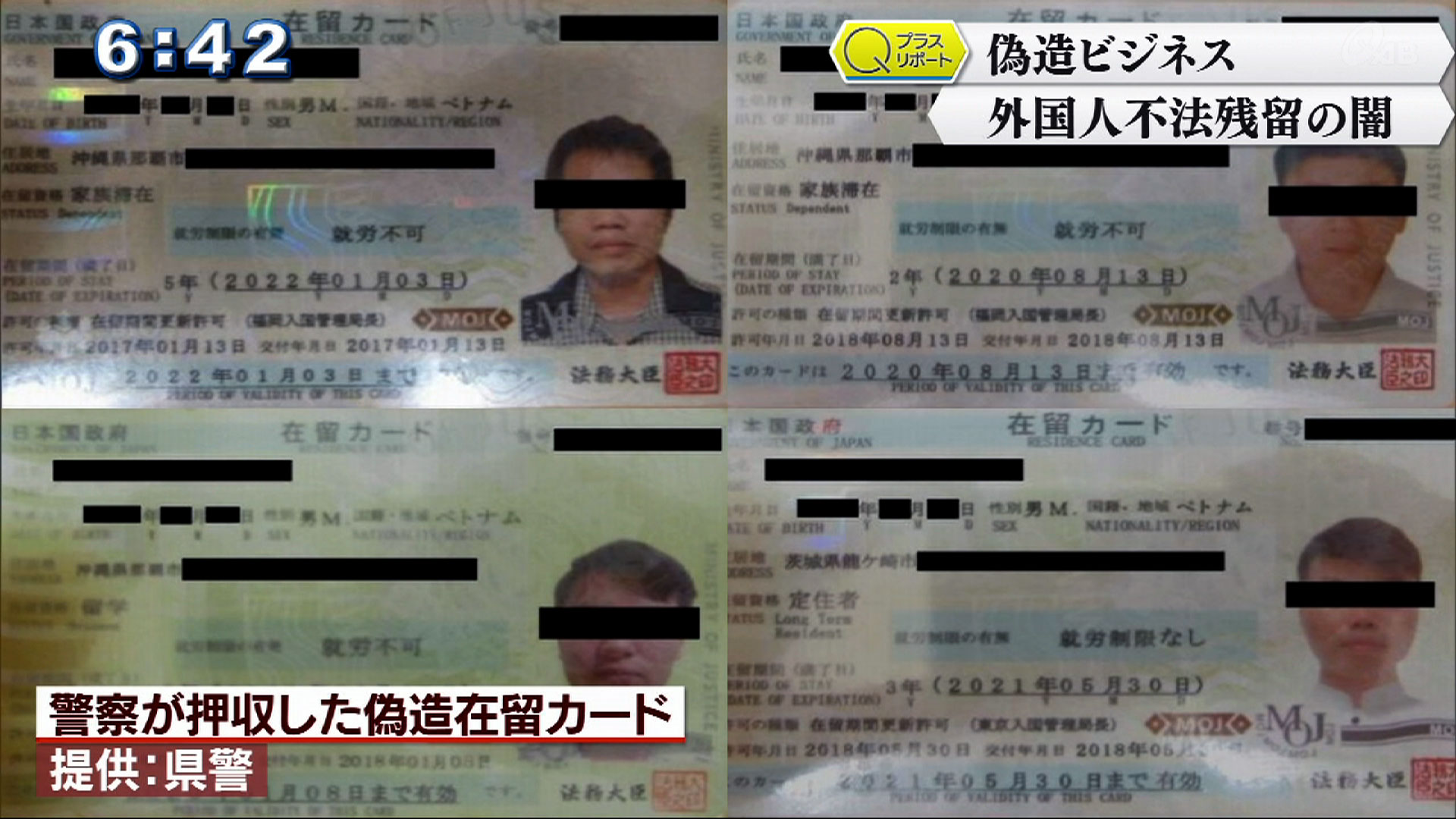 Qプラスリポート 偽造ビジネス 外国人不法残留の闇