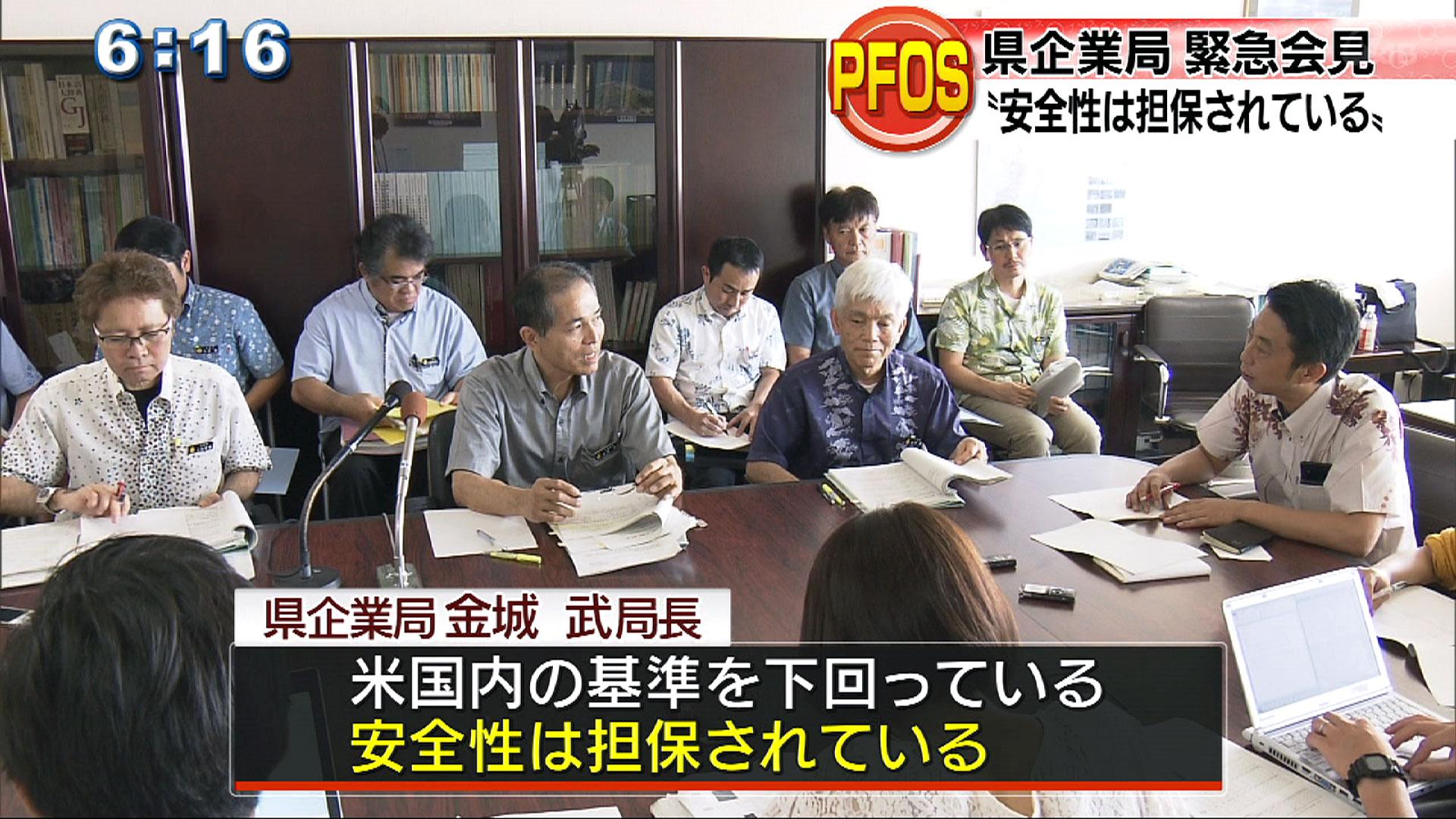PFOS水汚染 県企業局が緊急会見
