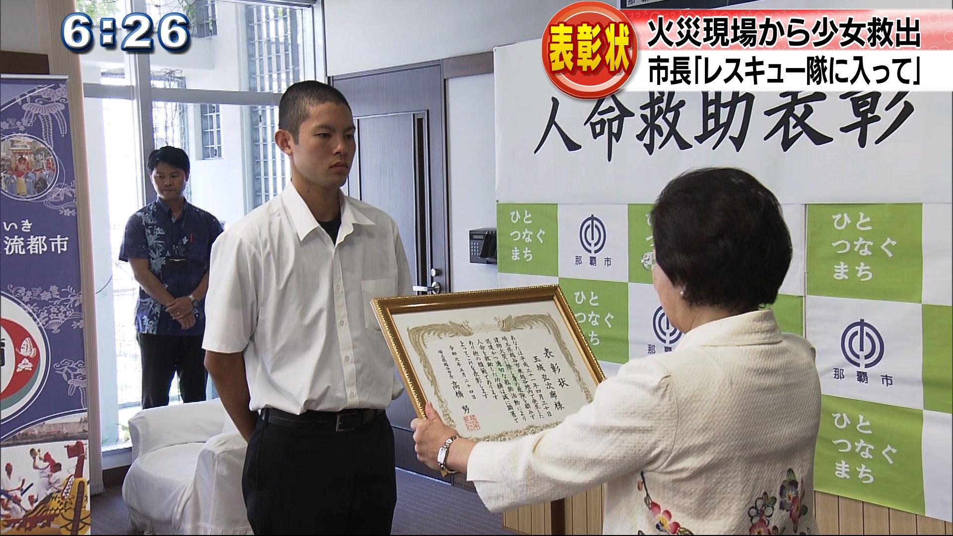 埼玉で人命救助の高校生表彰