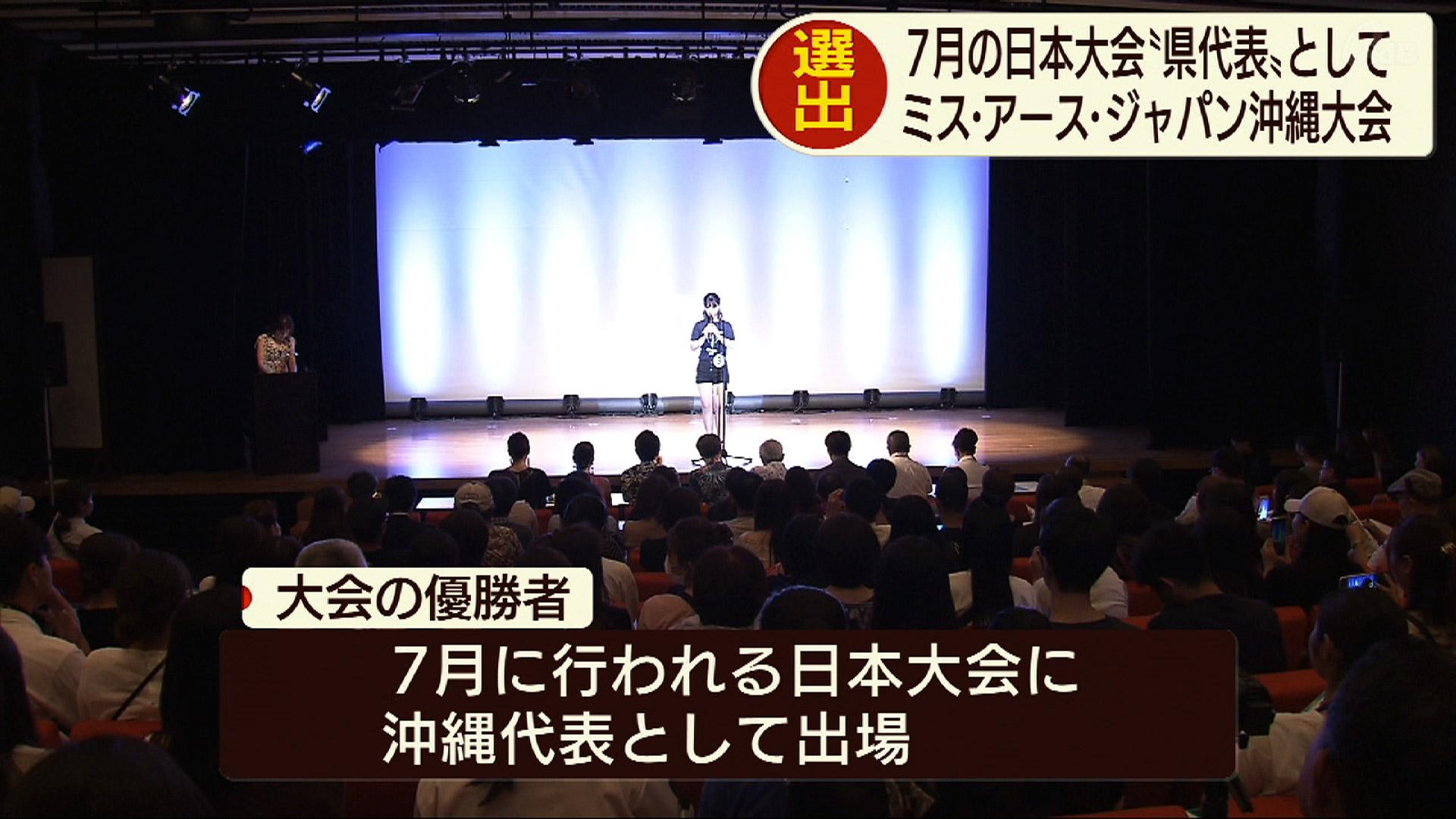 ミス・アース・ジャパン沖縄大会