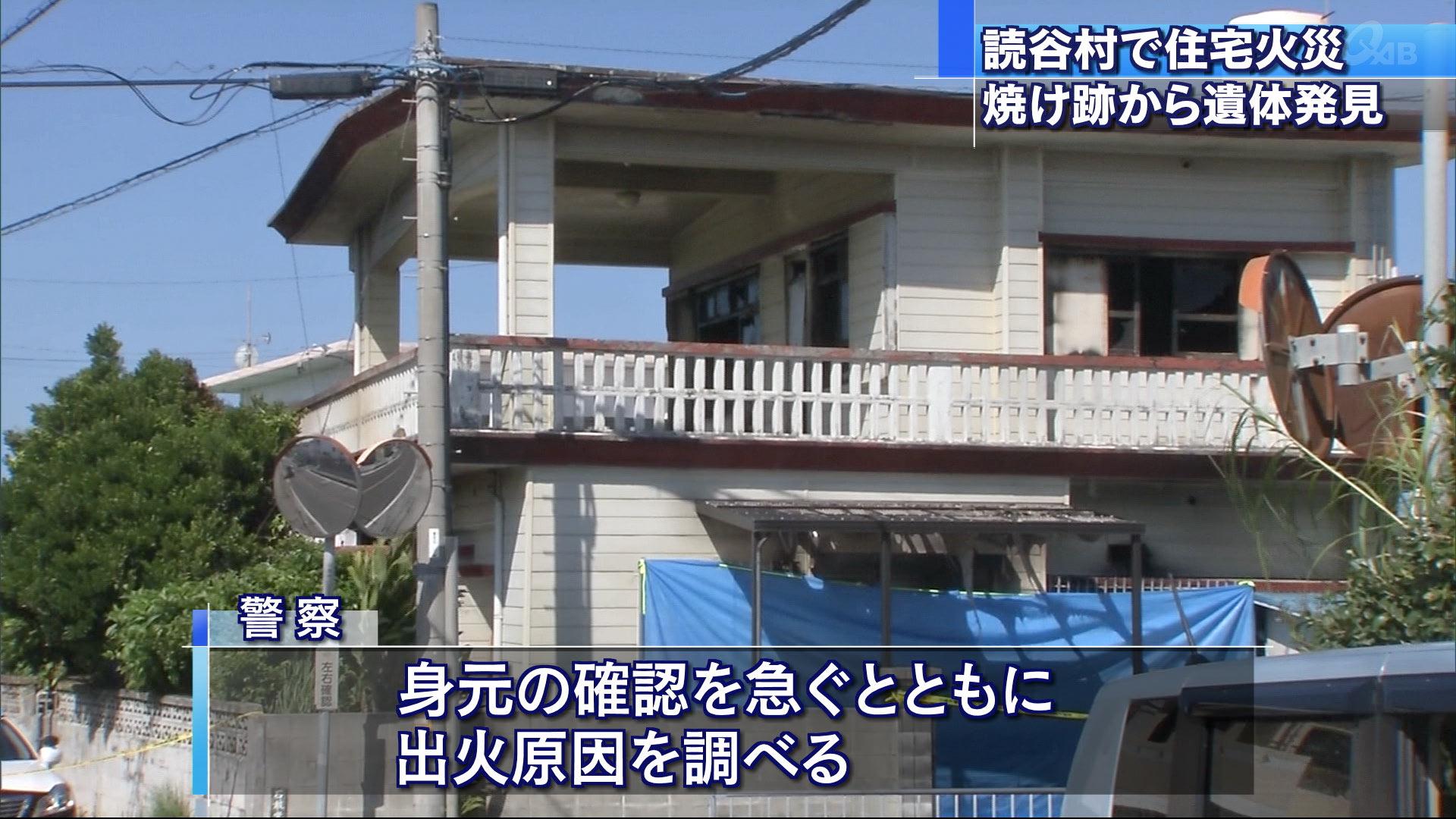 住宅が全焼する火事 焼け跡から遺体発見