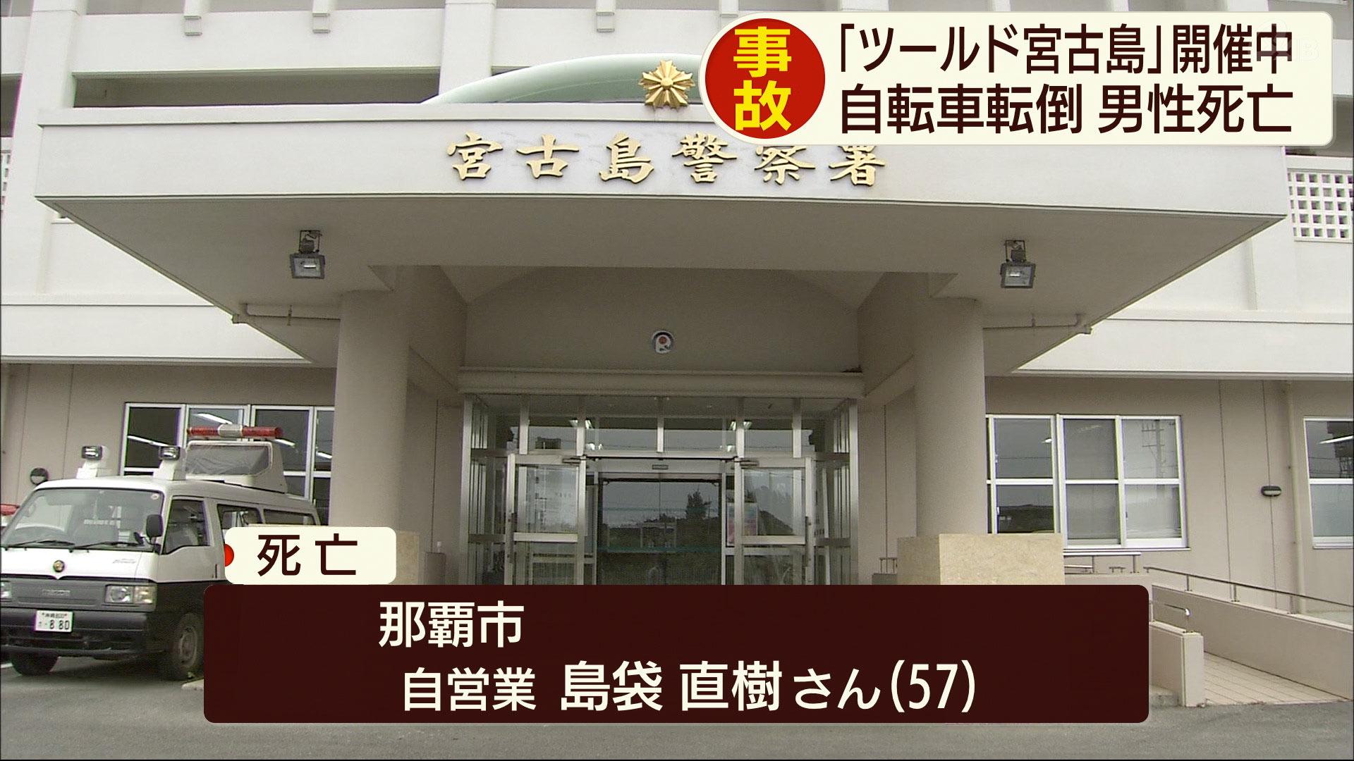 ツール・ド・宮古島で接触事故 5人死傷