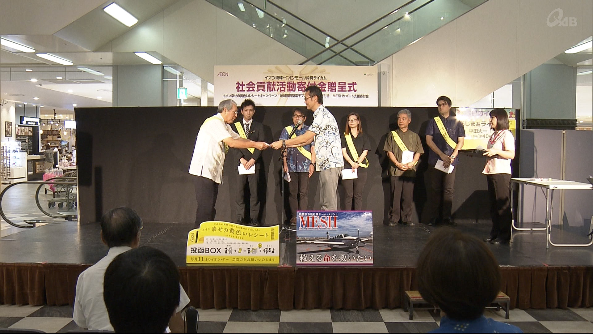 イオン琉球 地域の団体へ寄付金贈呈