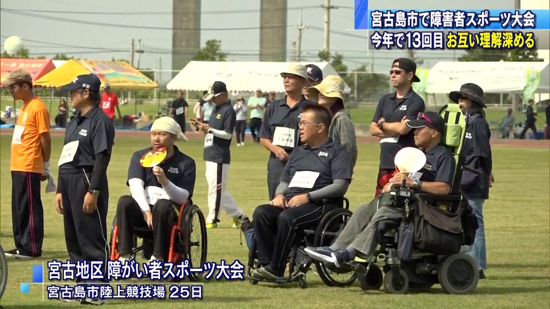 宮古島で障害者スポーツ大会