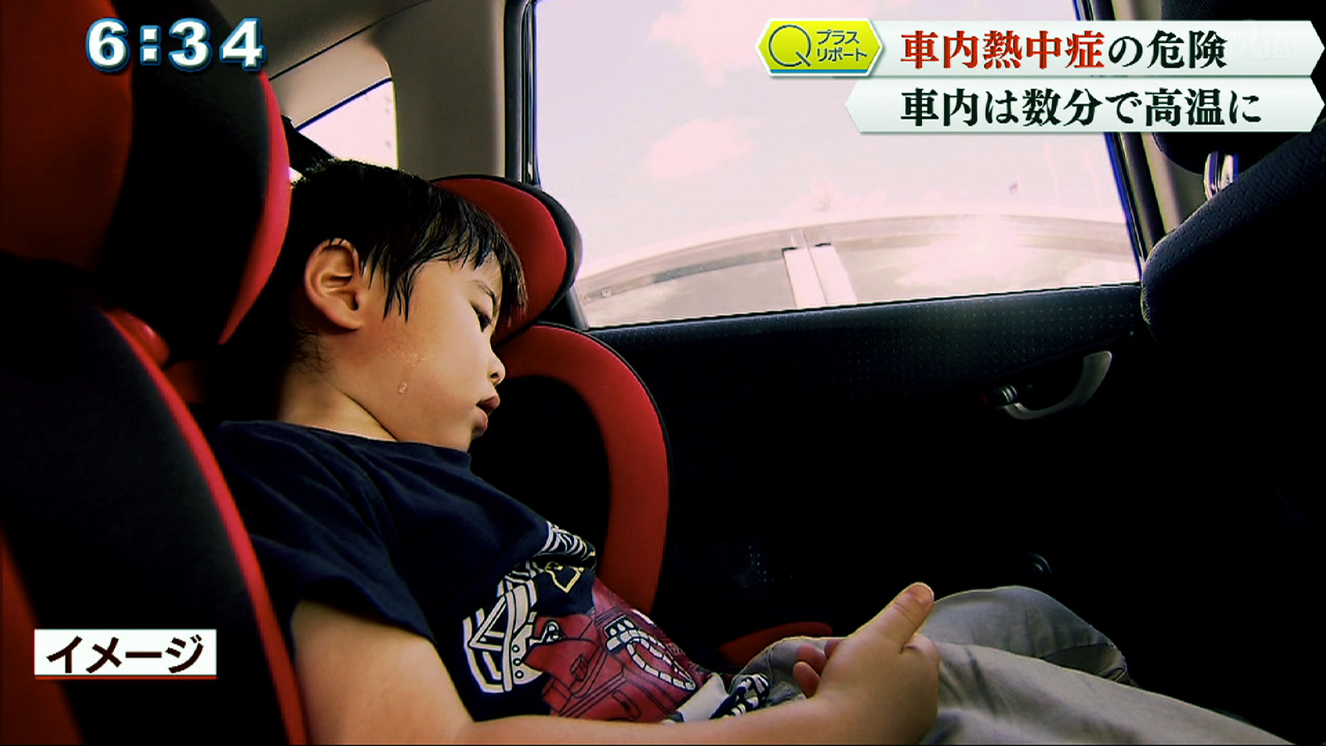 Qプラスリポート 車内熱中症の危険