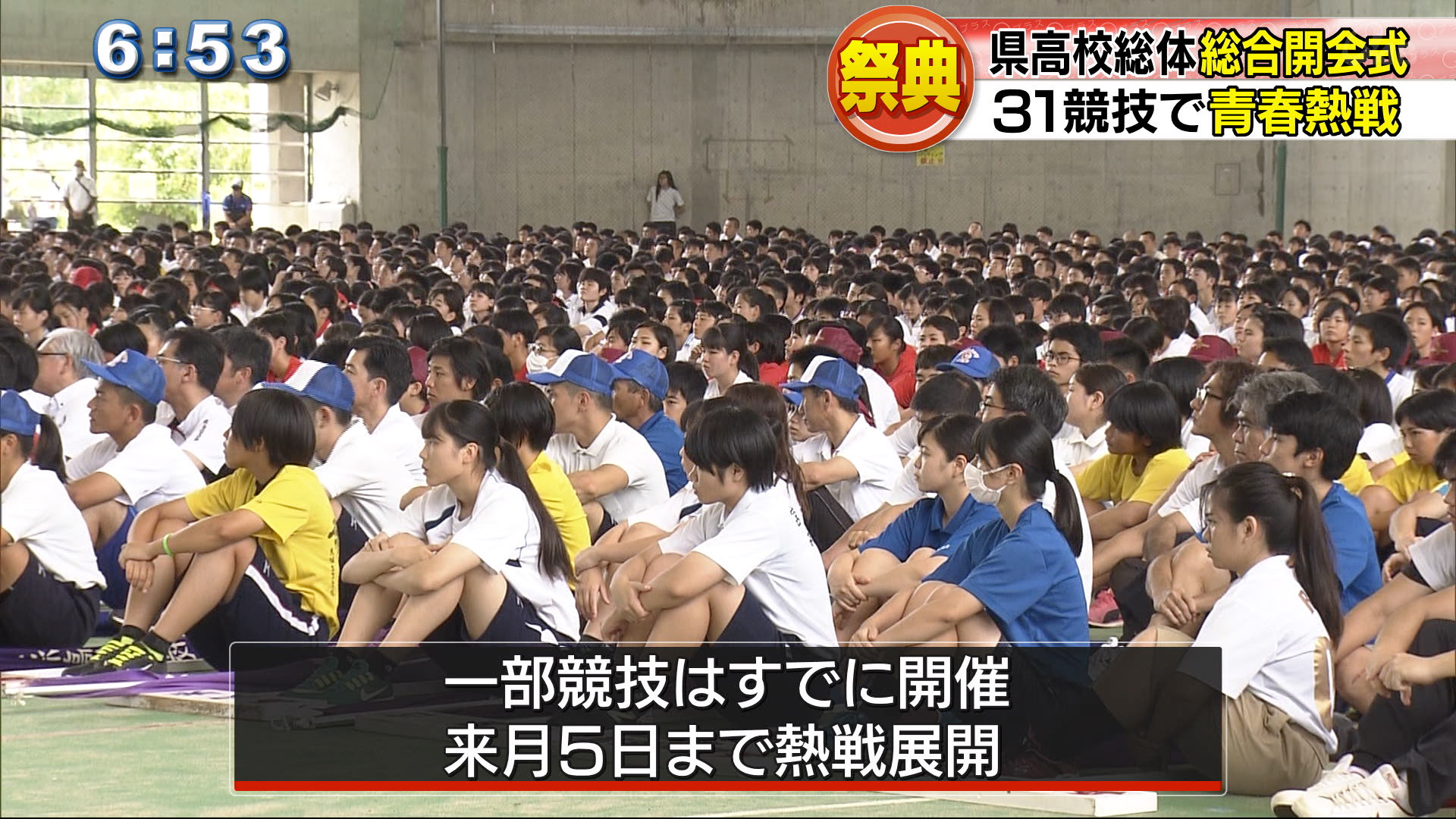 県高校総体開幕 31競技に9700人