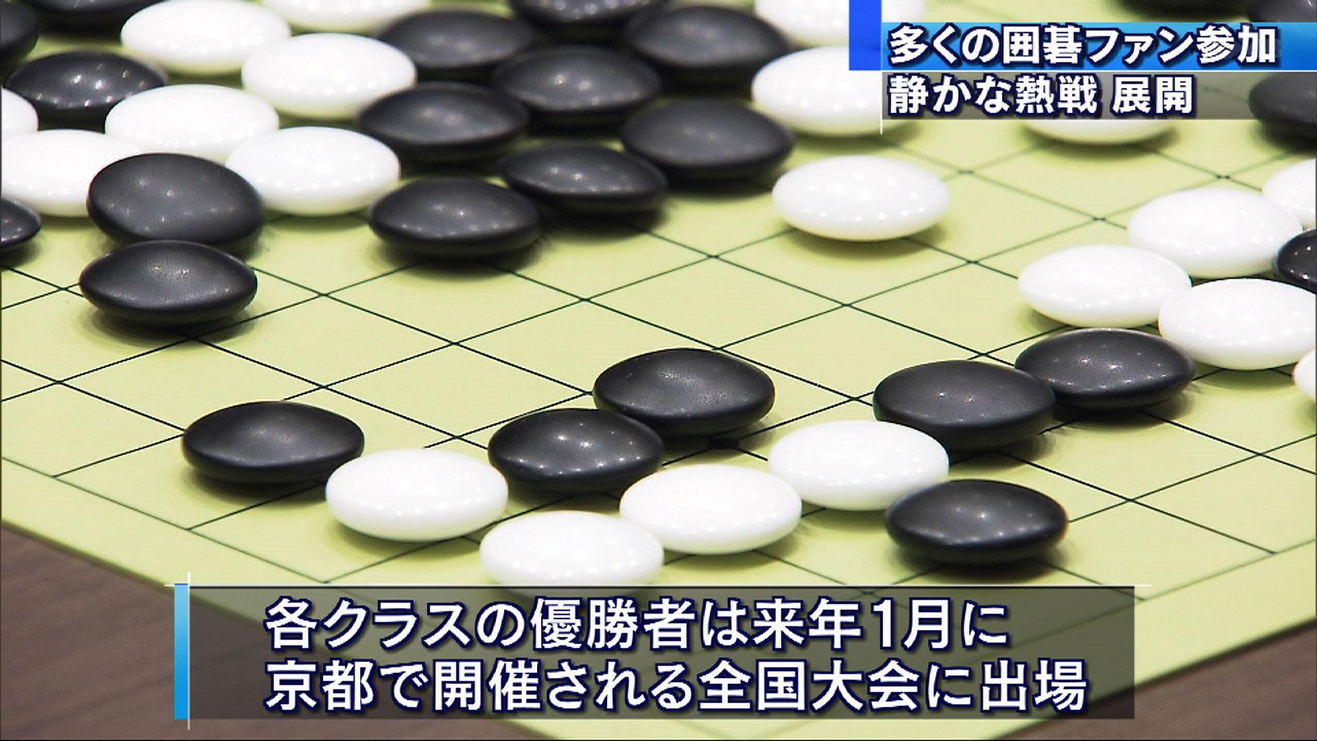 宝酒造杯囲碁クラス別チャンピオン戦沖縄大会で熱戦