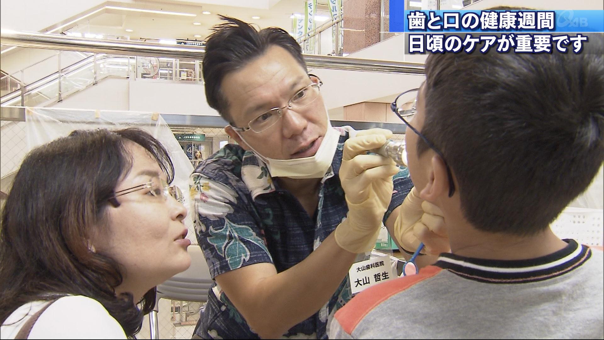 歯と口の健康週間 デンタルフェア