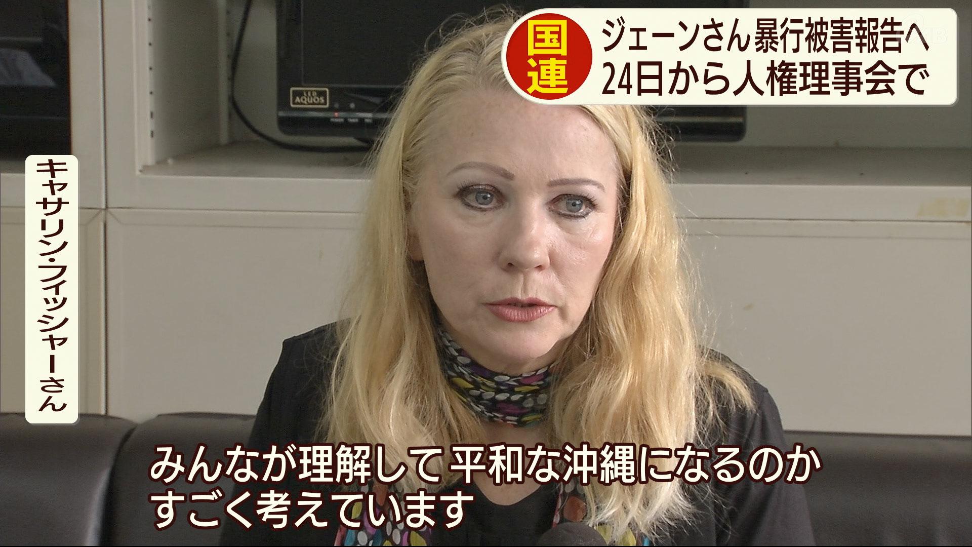 ジェーンさんが自身の被害体験を国連で報告へ