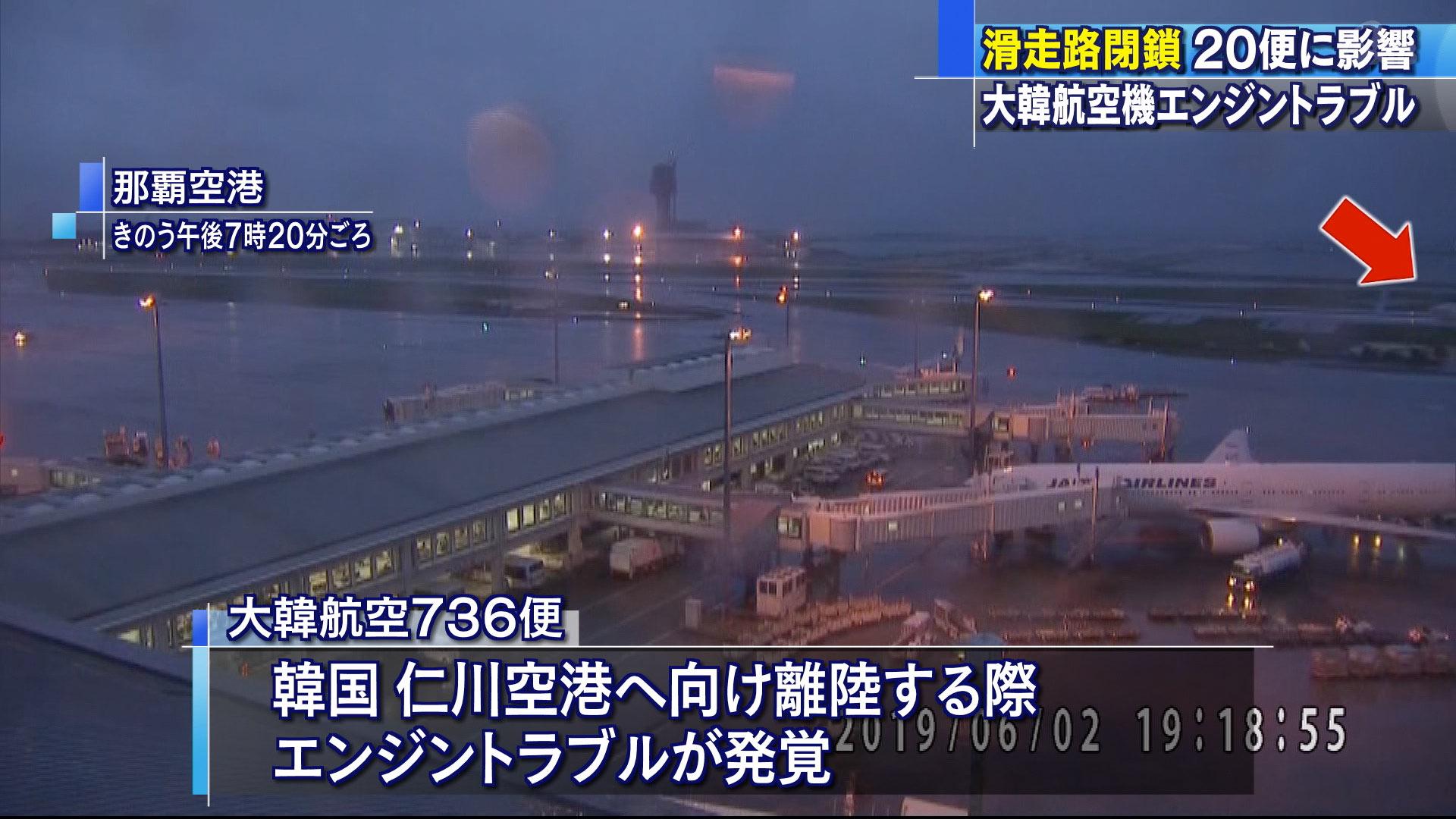 大韓航空機エンジントラブル