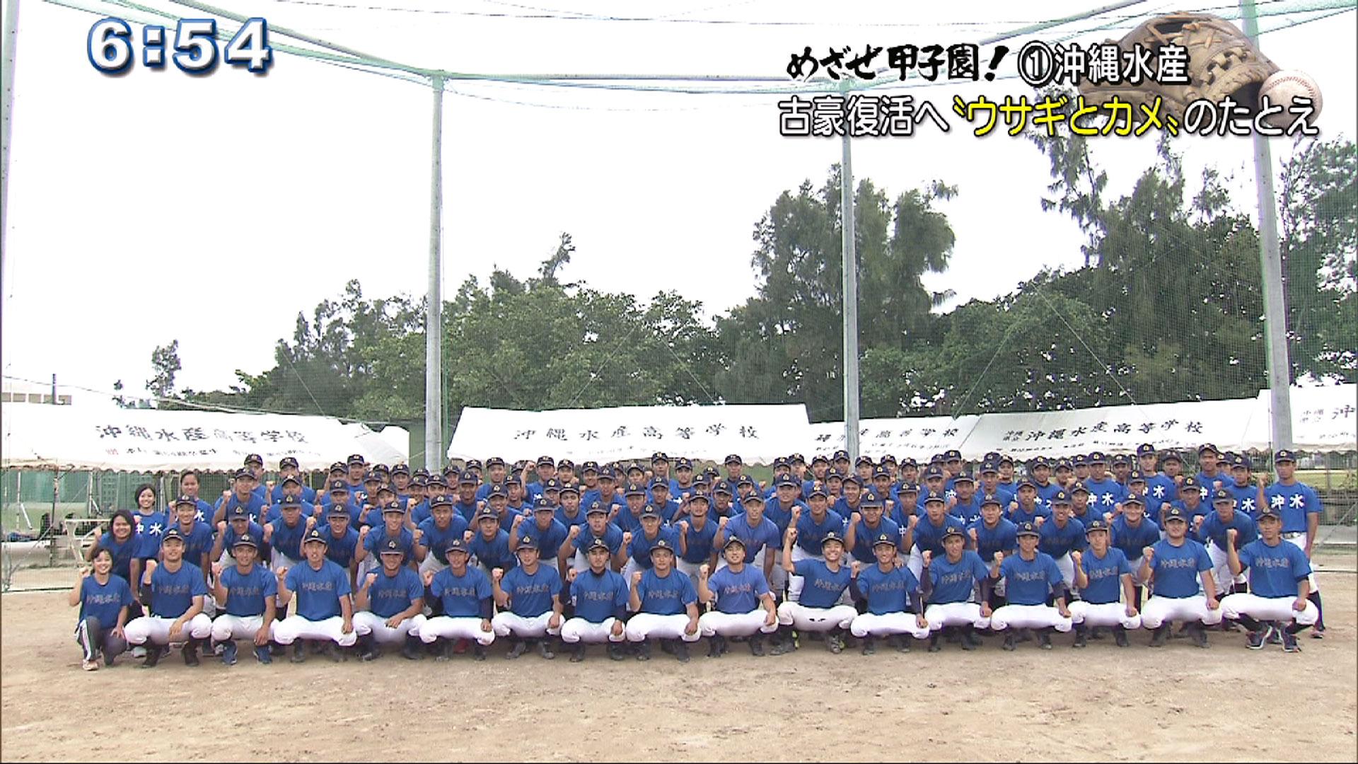 めざせ甲子園!(1) 沖縄水産