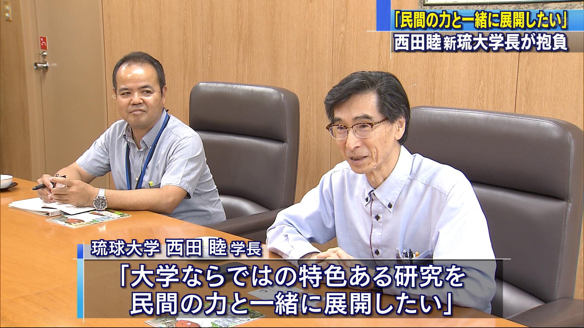 琉球大学西田睦新学長「民間の力と特色ある研究を」