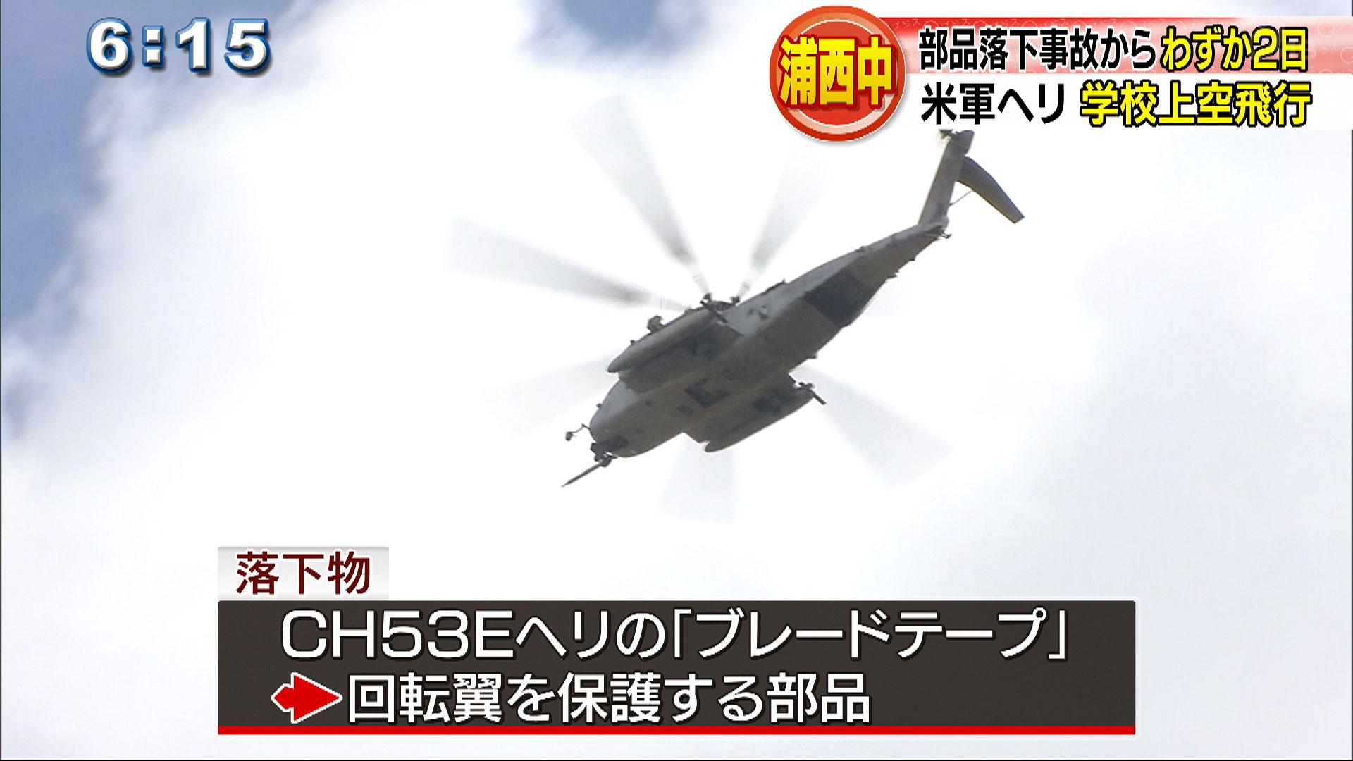 落下事故から2日 浦西中学校で米軍ヘリ確認