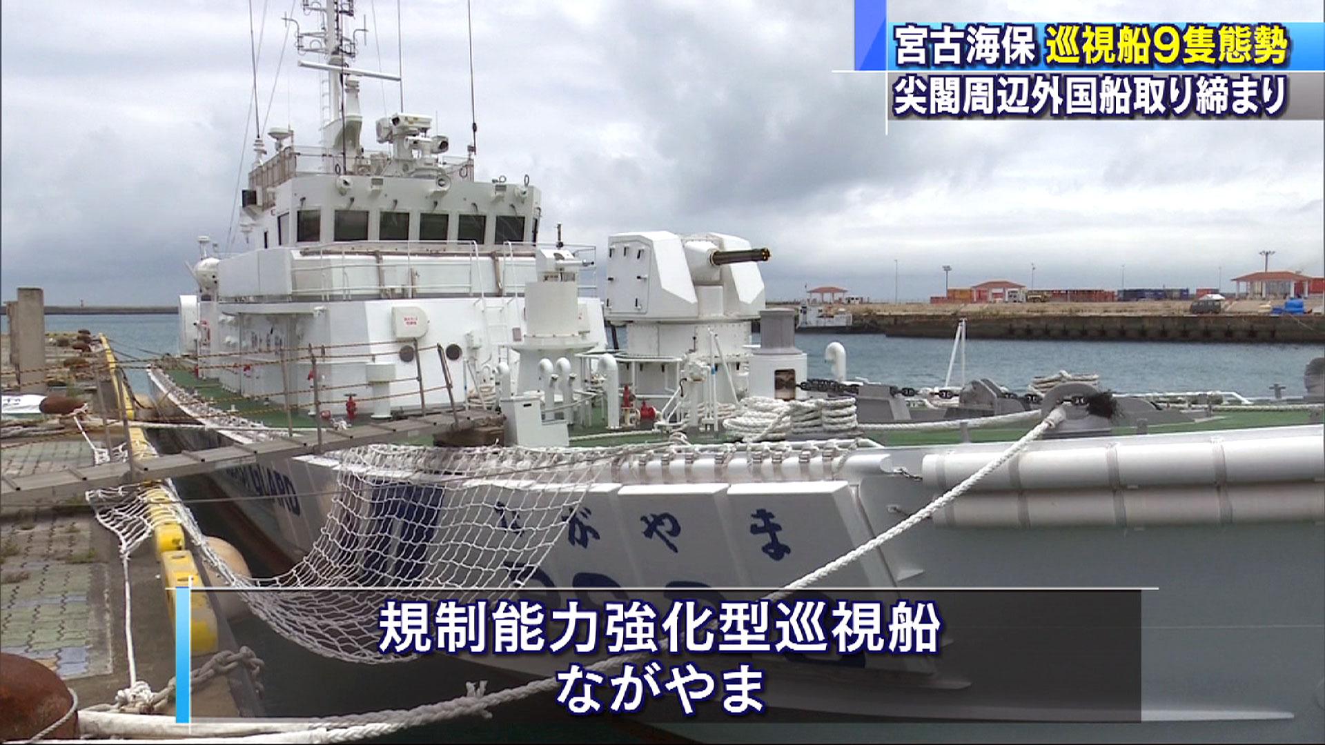 宮古海上保安部 巡視船9隻態勢
