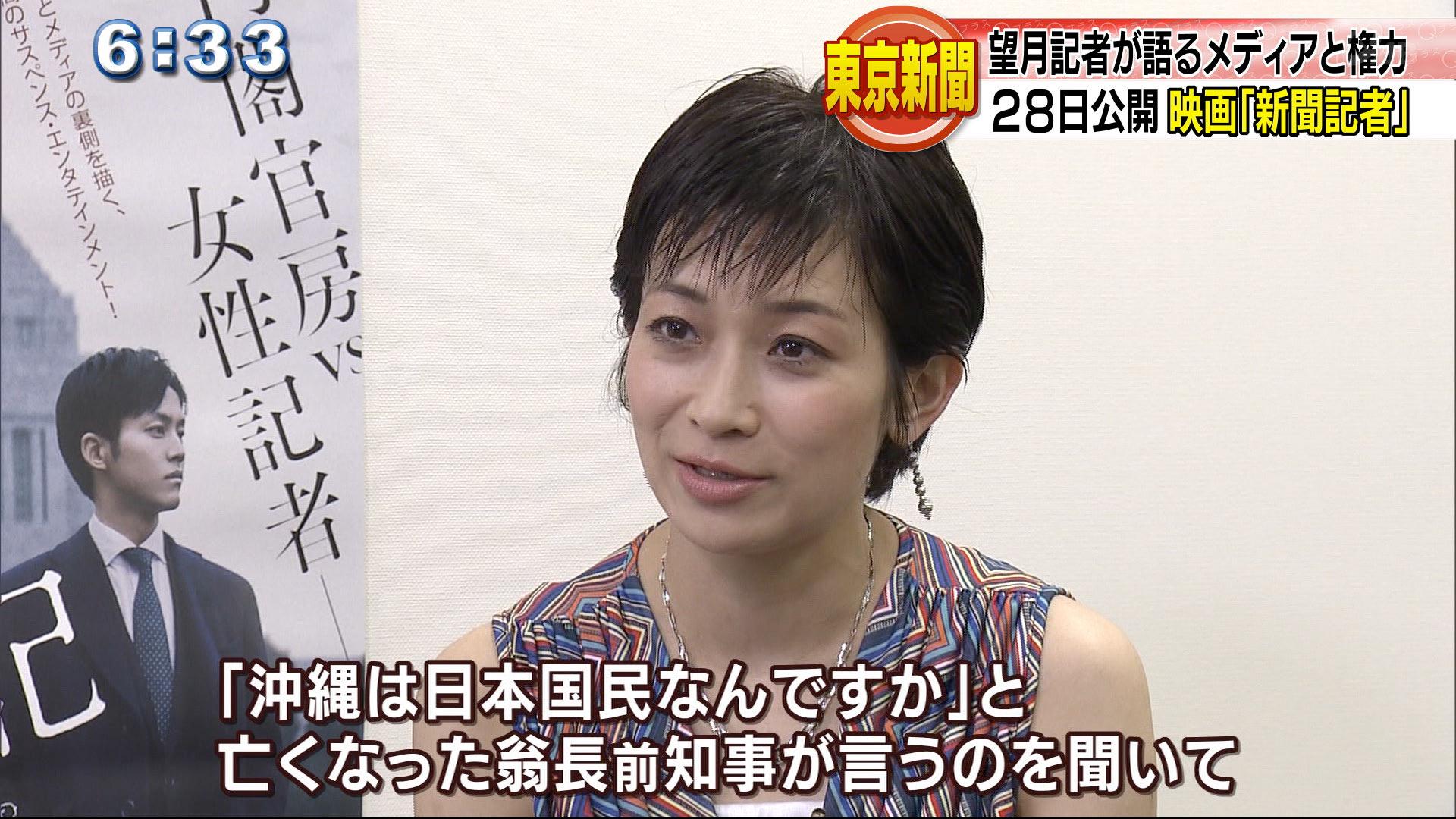 「新聞記者」望月衣塑子氏インタビュー