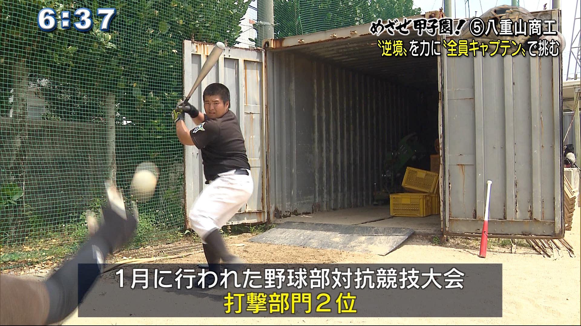 めざせ甲子園5 八重山商工